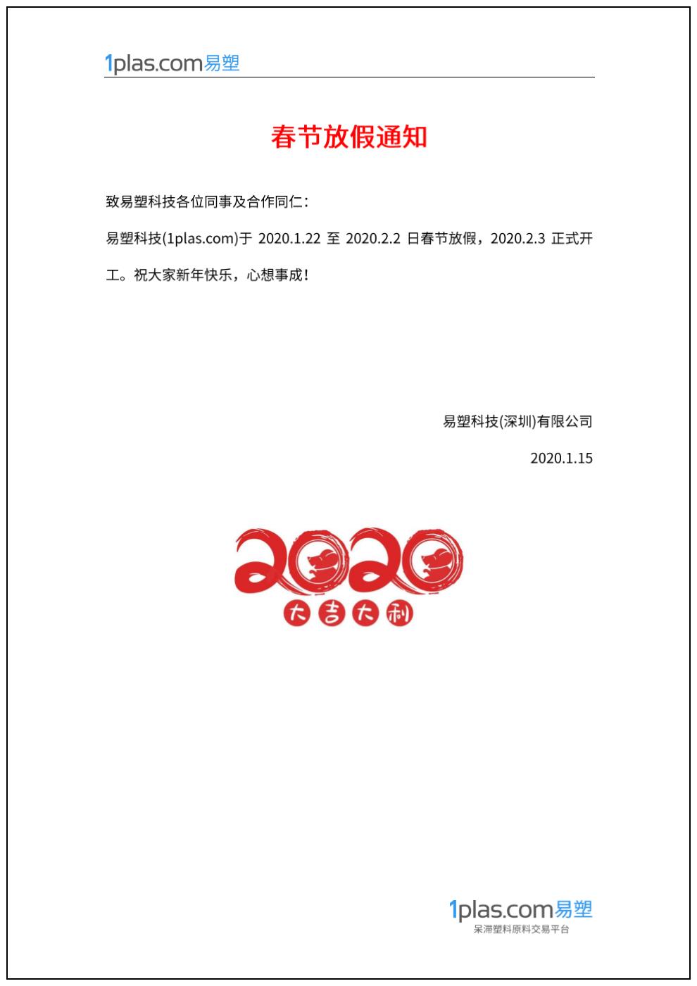 2020春节放假通知_conew2.png
